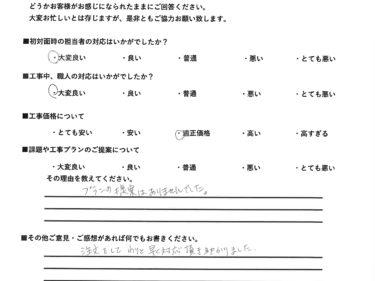 平塚市 H様