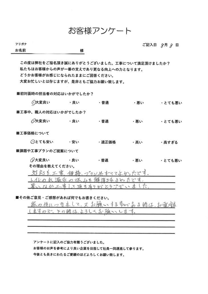 平塚市 Y様