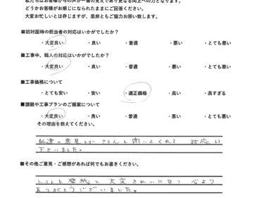 平塚市 K様